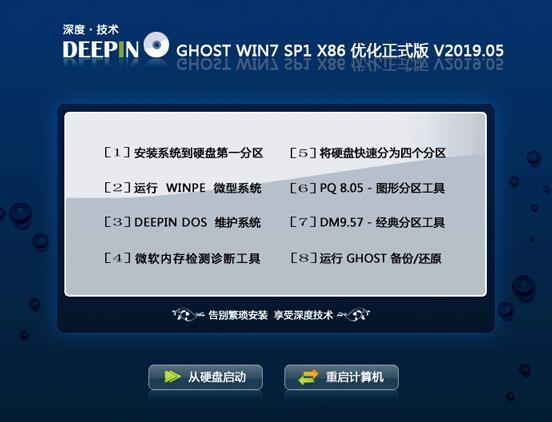 ghost WIN7正式版