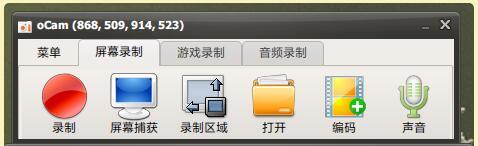 oCam中文便携版