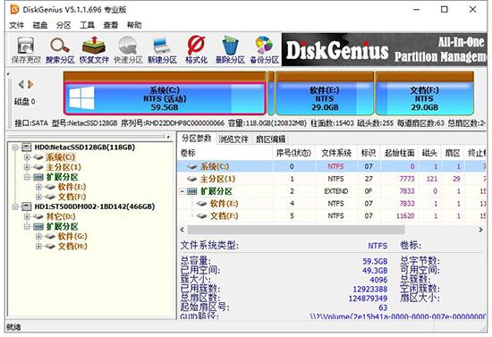 diskgenius 破解版下载
