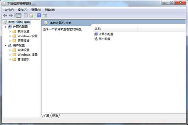 win7系统gpedit.msc组策略的打开方法