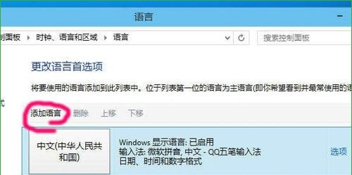 win10系统微软输入法