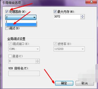 win7系统电脑开机慢的解决办法