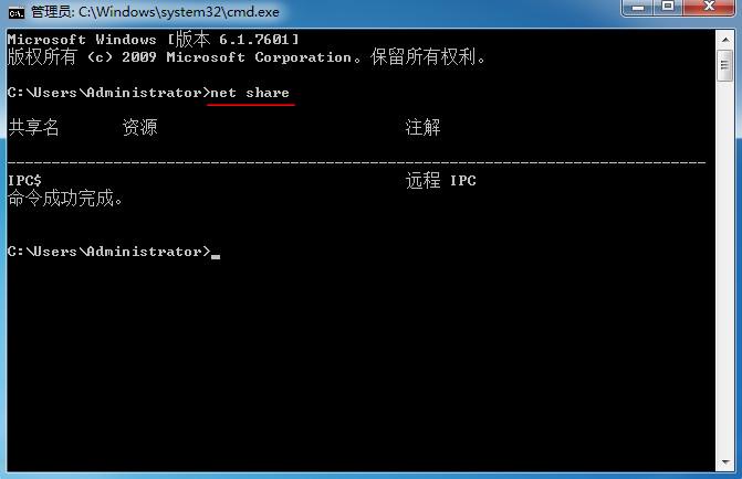 win7系统网络