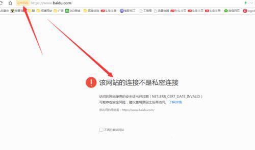 解决win7系统浏览器出现证书风险的问题