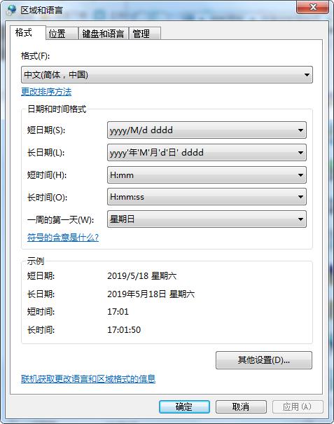 win7安装软件出错error launching installer解决办法