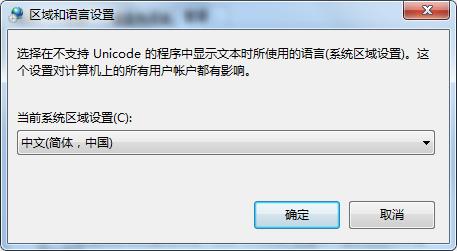 win7安装软件出错error launching installer