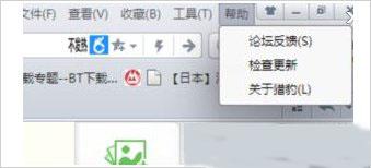 Win8系统猎豹浏览器总是崩溃的解决方法