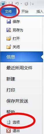win10系统word调不出输入法的解决方法