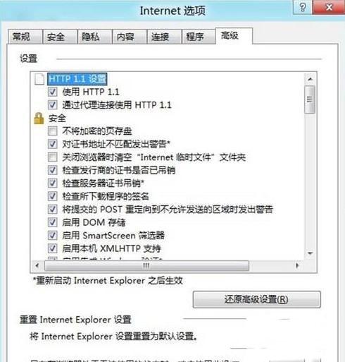 win8系统重置IE设置