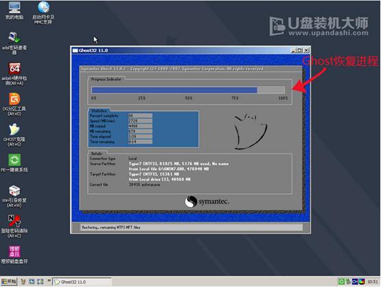 神舟战神笔记本怎么用U盘装Win8系统