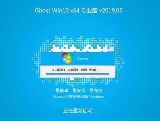 绿茶系统Ghost Win10 64位 最新专业版 v201905
