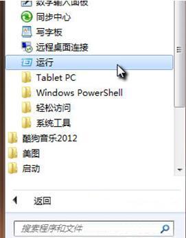 Win7禁用gui引导操作教程