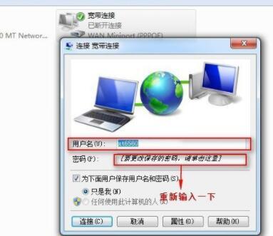 Win7宽带连接错误678解决教程