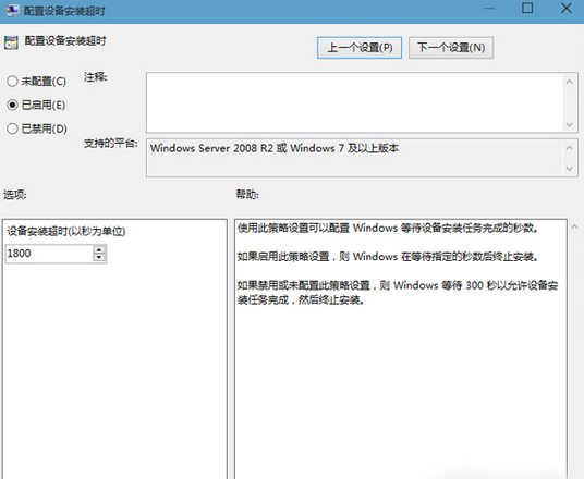 win10系统后更新声卡驱动报错0x800705b4解决方法