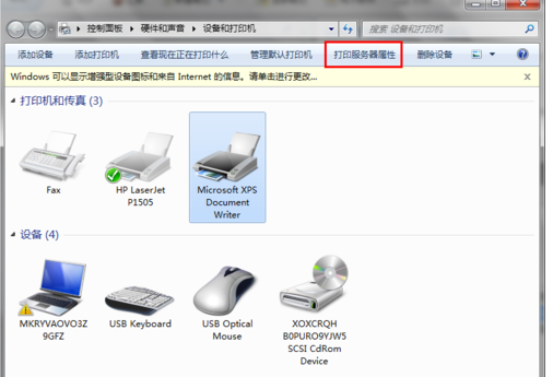 win7系统卸载打印机驱动方法