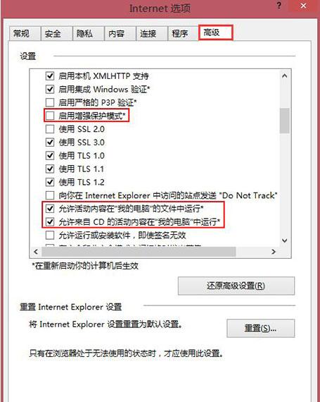 win8系统下IE浏览器总是出现安全警告解决方法