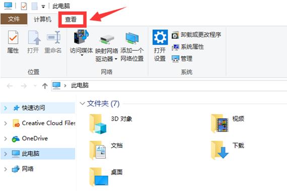 win10系统c盘隐藏文件的显示方法