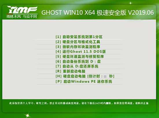 雨林木风GHOST WIN10 X64 极速安全版 v2019.06