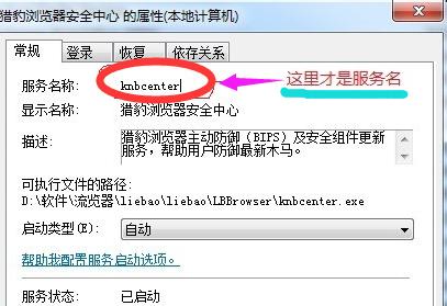 win7系统删除系统服务的办法
