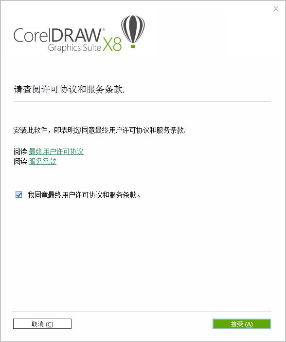 CorelDRAW安装