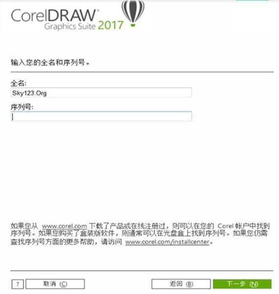 coreldraw2017序列号激活教程
