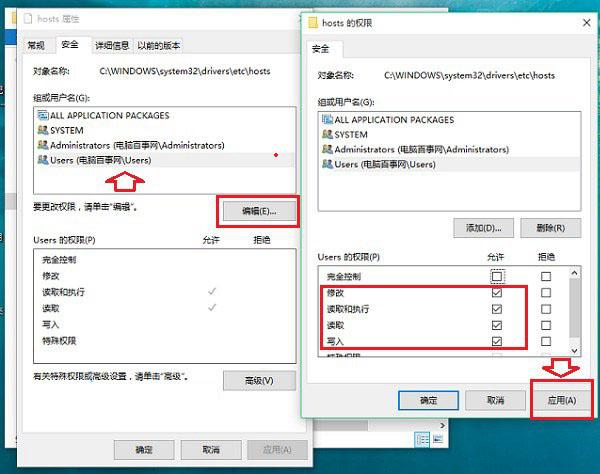 win10系统hosts文件的修改方法