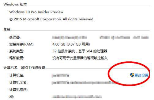 windows10系统加域的方法