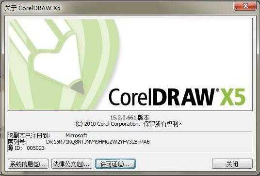 CorelDraw X5序列号是什么