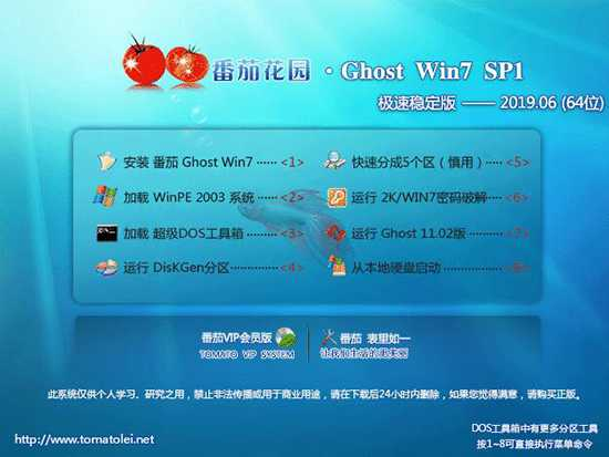 番茄家园GHOST WIN7 SP1 X86极速稳定版 v201906