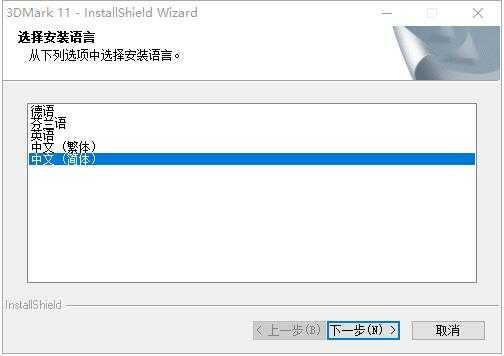 3DMark11中文版 v1.0.5