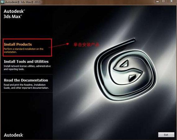 3ds Max 2011中文版