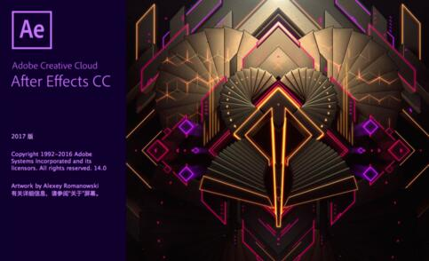 Adobe After Effects CC 2017安装教程
