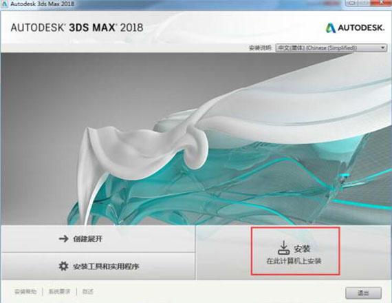 3dsmax2018序列号