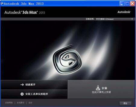 3dsmax2013序列号安装激活方法