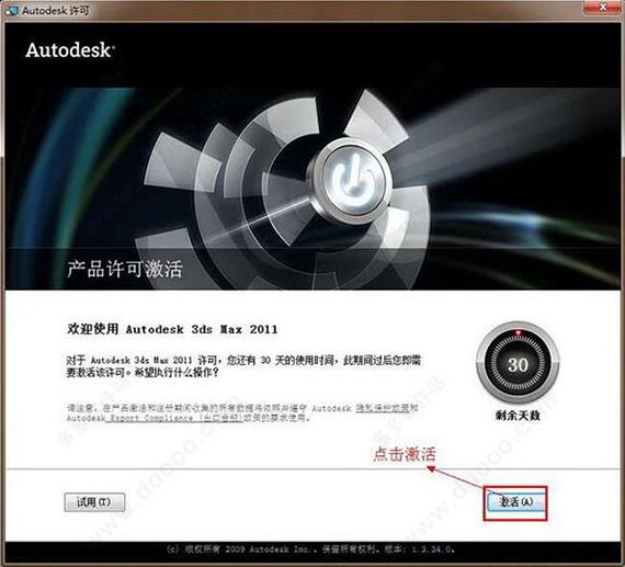 3dsmax2011序列号安装激活方法