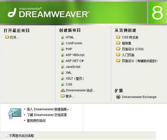 dreamweaver8.0序列号是什么