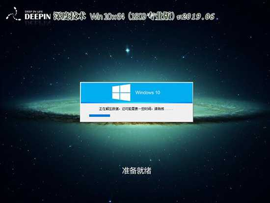 深度系统Win10 x64 1809专业版 v201906