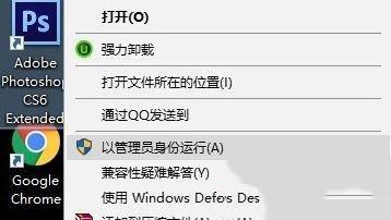 win10系统无法运行ps出现配置错误16修复办法