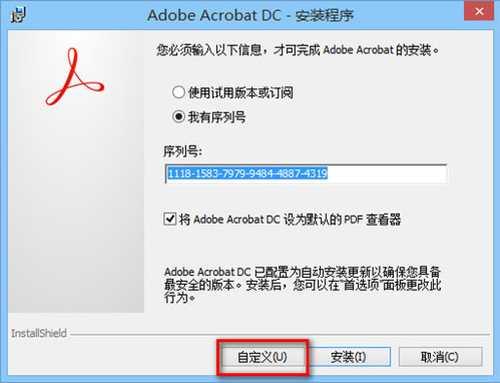Adobe Acrobat x pro序列号