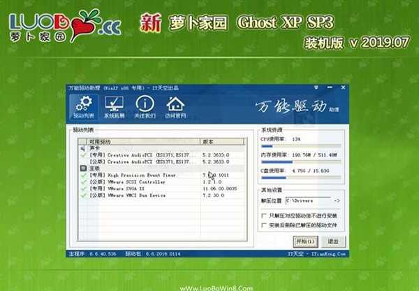 萝卜家园GHOST XP SP3 快速装机版 v201907