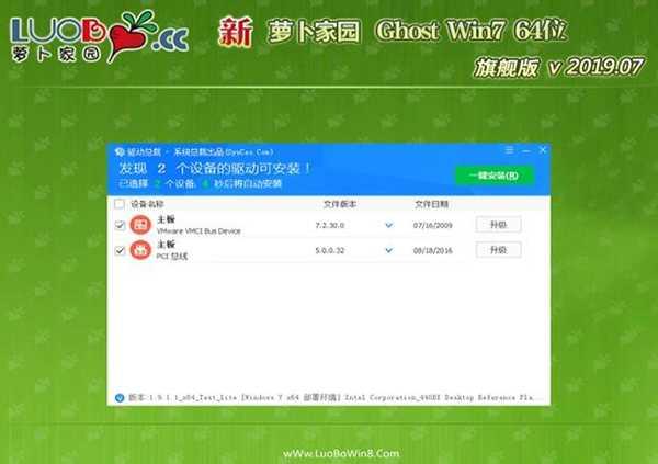 萝卜家园GHOST Win7 x64 旗舰版 v2019.07