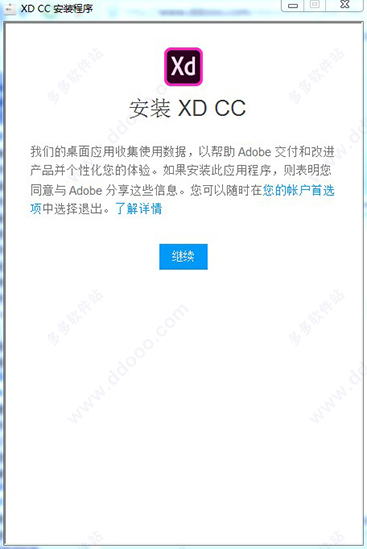 Adobe XD CC 2019破解教程