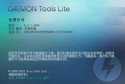 精灵虚拟光驱daemon tools序列号是什么