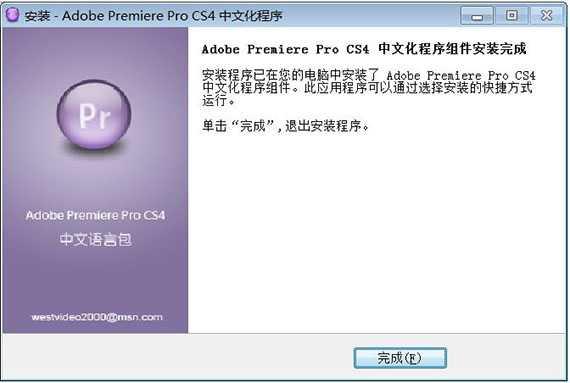 Adobe Premiere Pro CS4序列号是什么