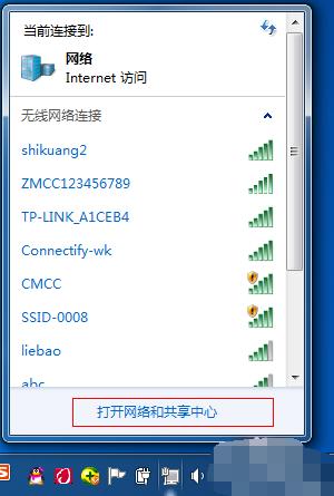 win7设置wifi热点