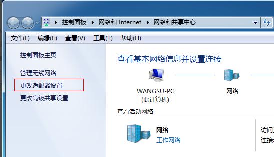 win7如何开启wifi热点