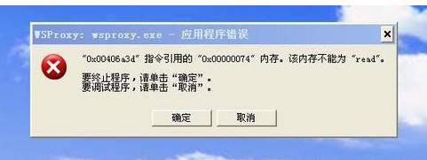 详解win8系统应用程序错误该内存不能为read