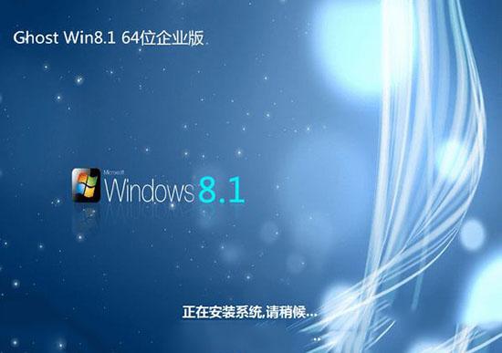 Windows 8系统企业版激活密钥