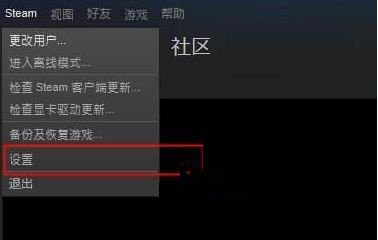 Win7系统更新绝地求生是提示无法连接到服务器解决方法